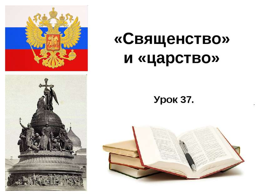 * «Священство» и «царство» Урок 37.
