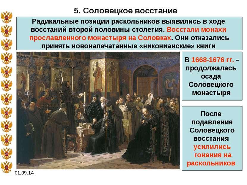 * 5. Соловецкое восстание Радикальные позиции раскольников выявились в ходе в...