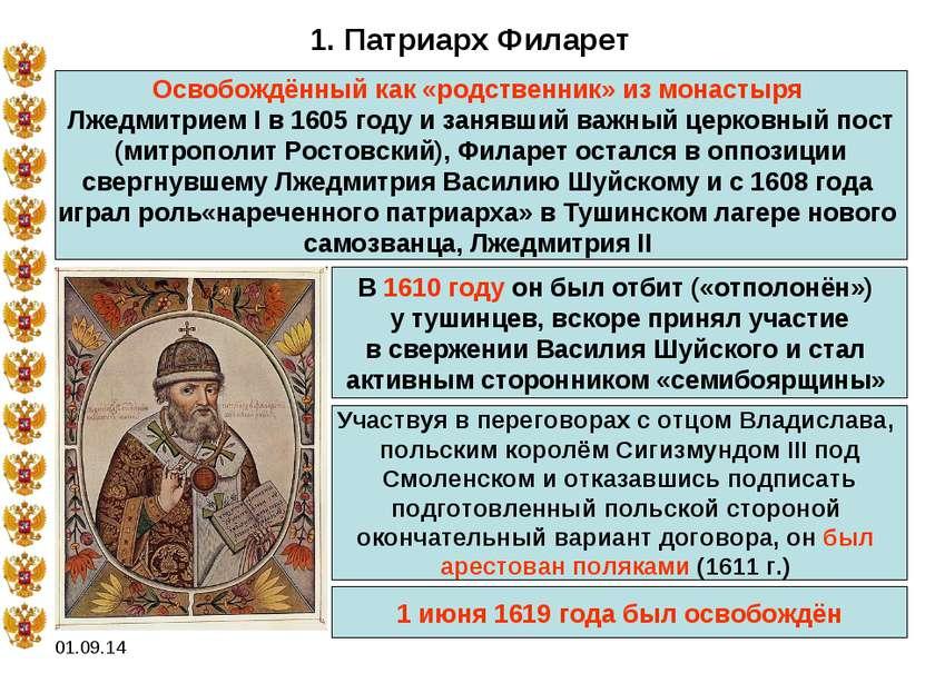 * 1. Патриарх Филарет Освобождённый как «родственник» из монастыря Лжедмитрие...