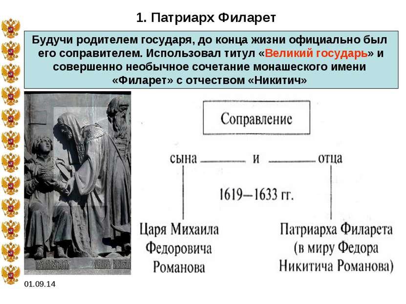 * 1. Патриарх Филарет Будучи родителем государя, до конца жизни официально бы...