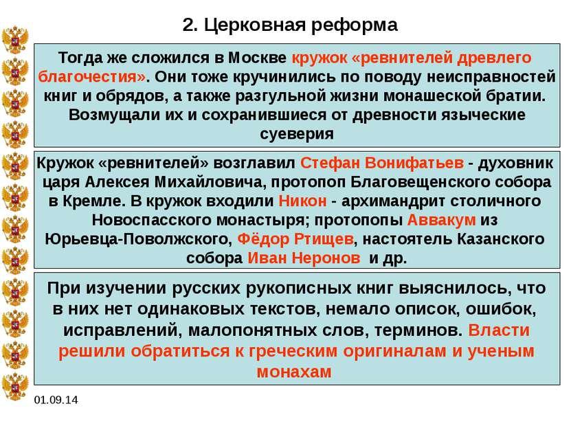 * 2. Церковная реформа Тогда же сложился в Москве кружок «ревнителей древлего...
