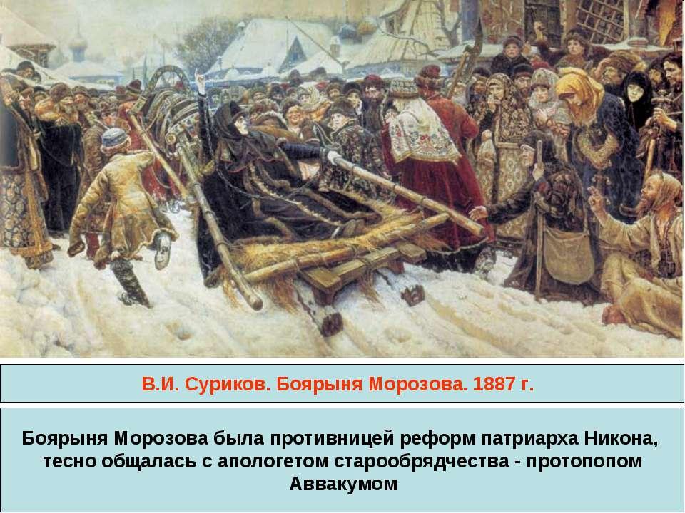 В.И. Суриков. Боярыня Морозова. 1887 г. Боярыня Морозова была противницей реф...