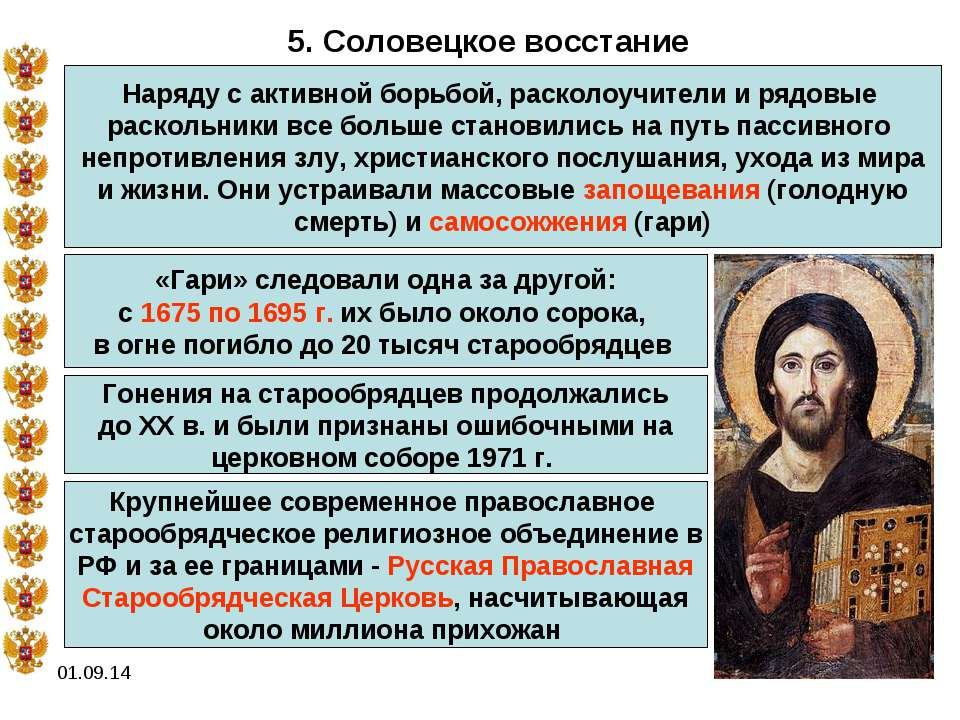 * 5. Соловецкое восстание Наряду с активной борьбой, расколоучители и рядовые...