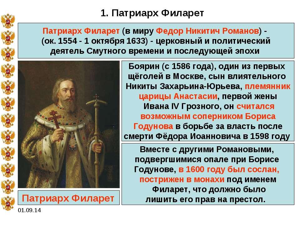 * 1. Патриарх Филарет Патриарх Филарет (в мируФедор Никитич Романов) - (ок. ...
