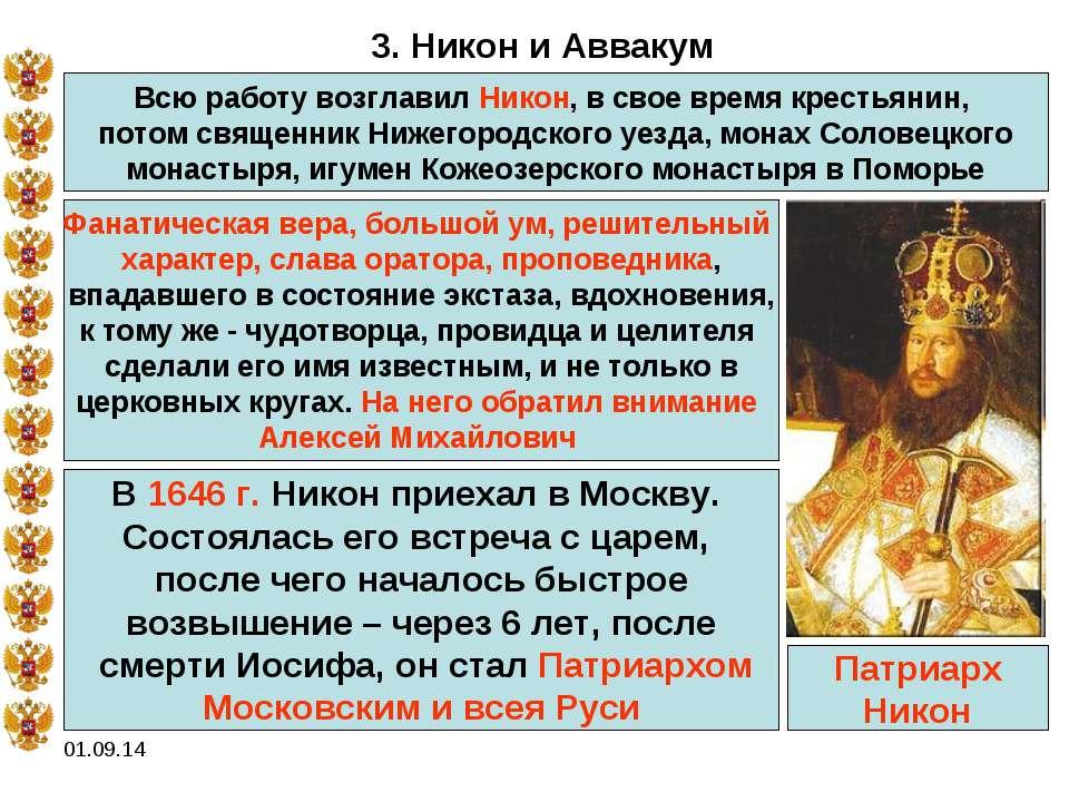 * 3. Никон и Аввакум Всю работу возглавил Никон, в свое время крестьянин, пот...