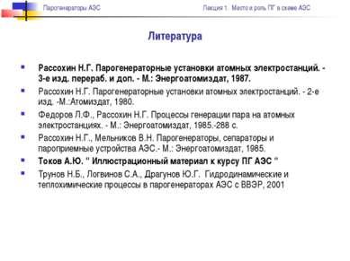 Литература Рассохин Н.Г. Парогенераторные установки атомных электростанций. -...