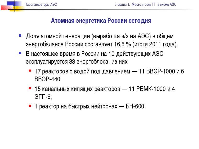 Доля атомной генерации (выработка э/э на АЭС) в общем энергобалансе России со...