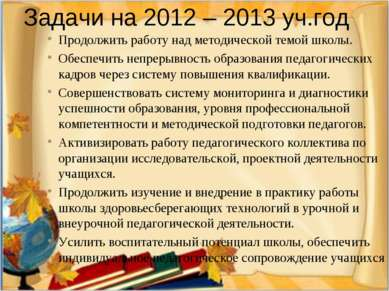 Задачи на 2012 – 2013 уч.год Продолжить работу над методической темой школы. ...
