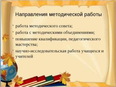 Направления методической работы работа методического совета; работа с методич...