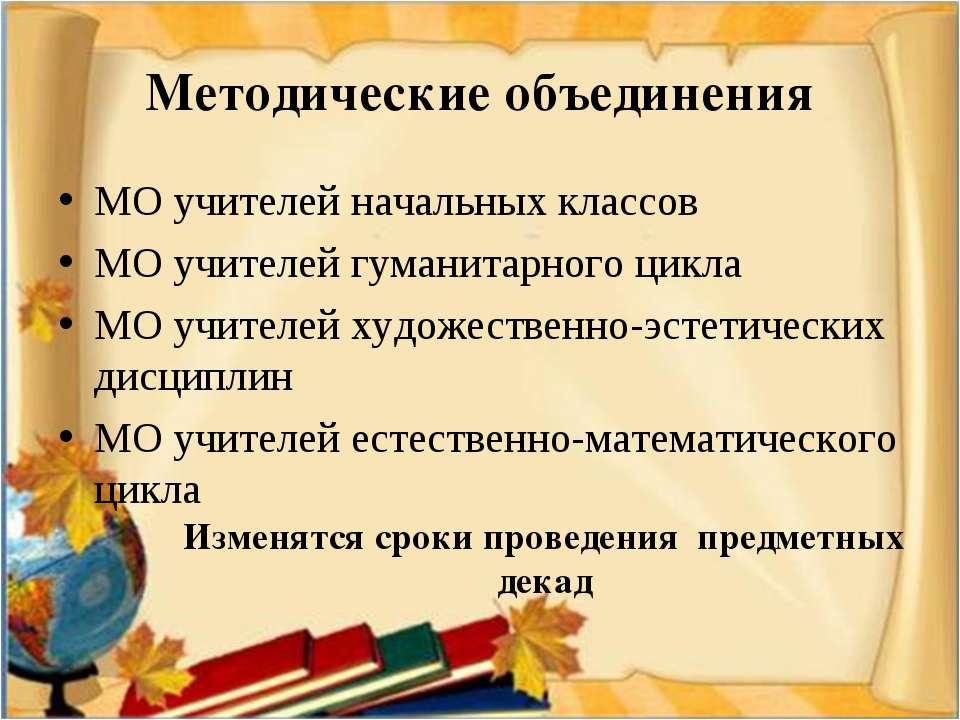 Методические объединения МО учителей начальных классов МО учителей гуманитарн...