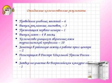 Ожидаемые количественные результаты Проведение учебных занятий – 6 Выпуск рек...