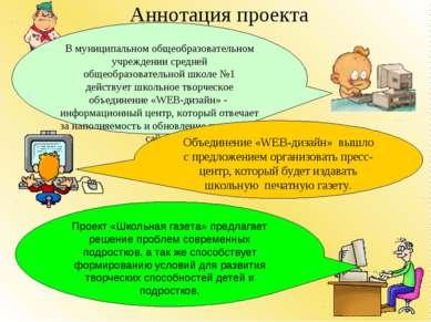 Аннотация проекта В муниципальном общеобразовательном учреждении средней обще...