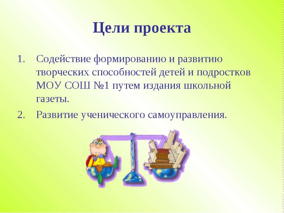 Цели проекта Содействие формированию и развитию творческих способностей детей...