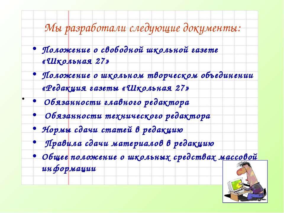 Мы разработали следующие документы: Положение о свободной школьной газете «Шк...
