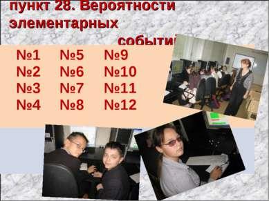 пункт 28. Вероятности элементарных событий №1 №2 №3 №4 №5 №6 №7 №8 №9 №10 №11...