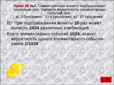 В)* При подбрасывании монеты 10 раз может выпасть 1024 различных комбинаций. ...