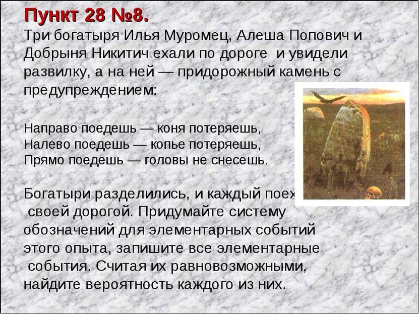 Пункт 28 №8. Три богатыря Илья Муромец, Алеша Попович и Добрыня Никитич ехали...