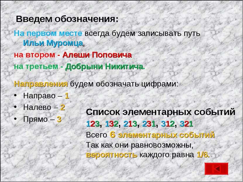 Введем обозначения: На первом месте всегда будем записывать путь Ильи Муромца...