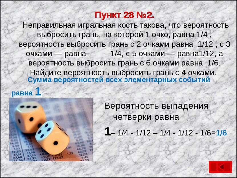 Пункт 28 №2. Неправильная игральная кость такова, что вероятность выбросить г...