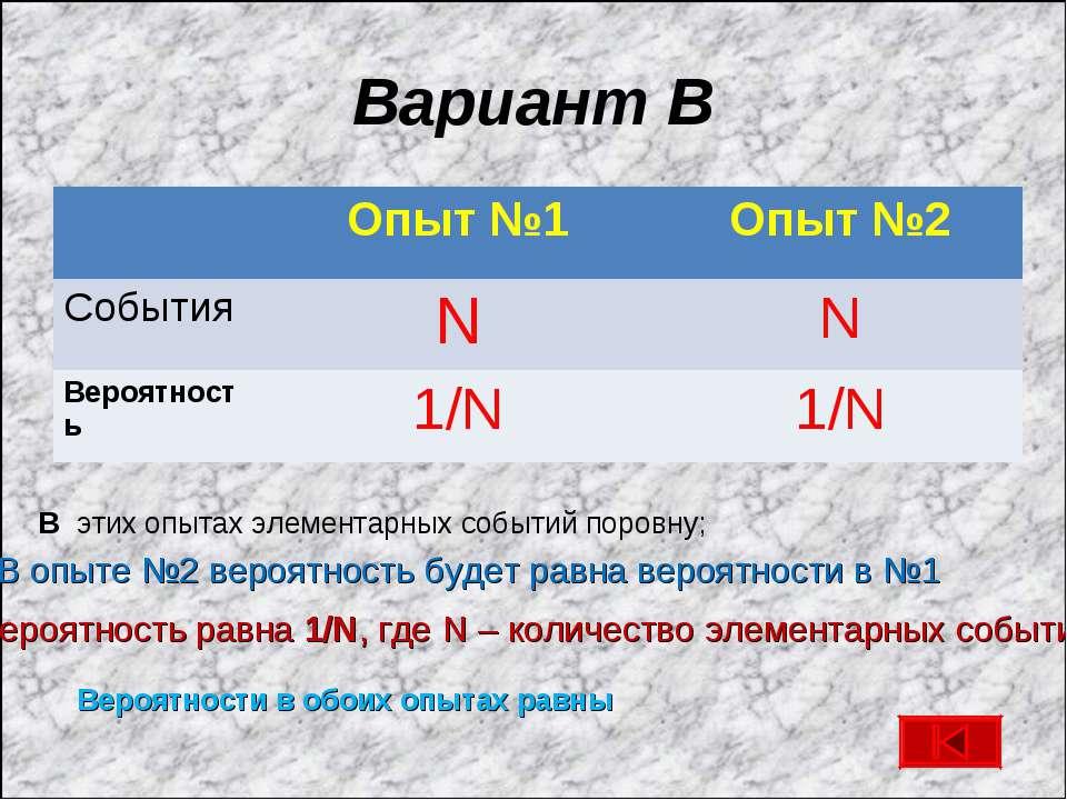 Вариант В В этих опытах элементарных событий поровну; Вероятность равна 1/N, ...