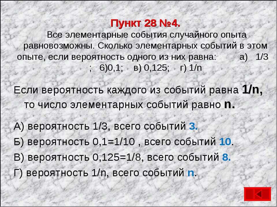 Пункт 28 №4. Все элементарные события случайного опыта равновозможны. Сколько...