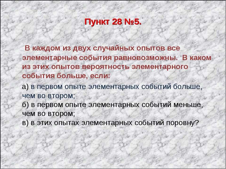 Пункт 28 №5. В каждом из двух случайных опытов все элементарные события равно...