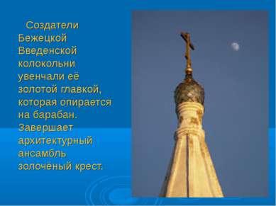 Создатели Бежецкой Введенской колокольни увенчали её золотой главкой, которая...