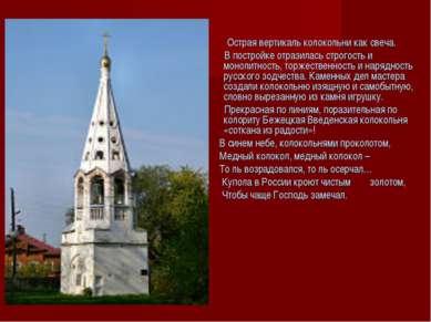 Острая вертикаль колокольни как свеча. В постройке отразилась строгость и мон...