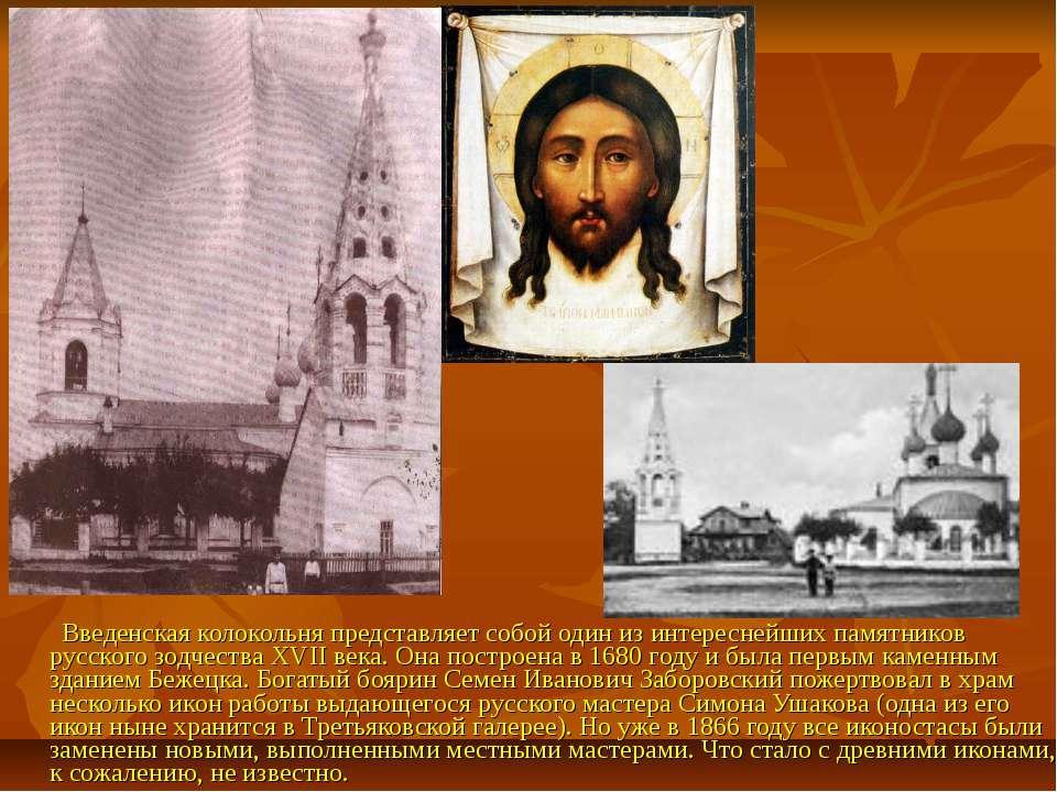 Введенская колокольня представляет собой один из интереснейших памятников рус...
