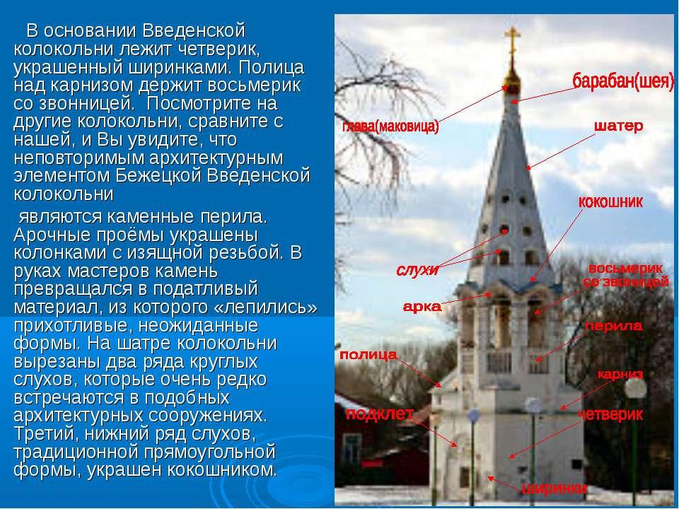 В основании Введенской колокольни лежит четверик, украшенный ширинками. Полиц...