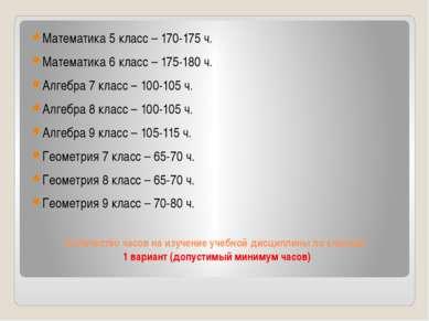 Количество часов на изучение учебной дисциплины по классам 1 вариант (допусти...