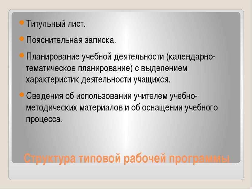 Структура типовой рабочей программы Титульный лист. Пояснительная записка. Пл...