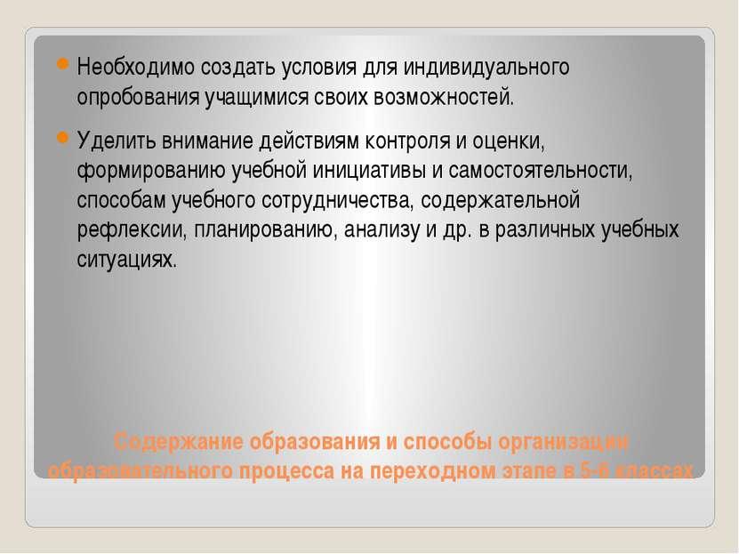 Содержание образования и способы организации образовательного процесса на пер...