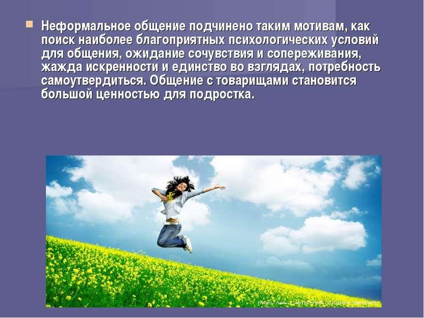 Неформальное общение подчинено таким мотивам, как поиск наиболее благоприятны...