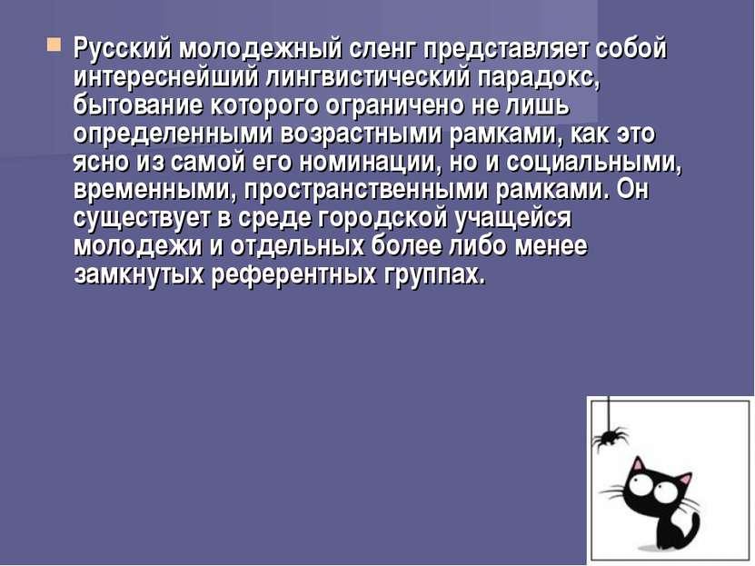 Русский молодежный сленг представляет собой интереснейший лингвистический пар...