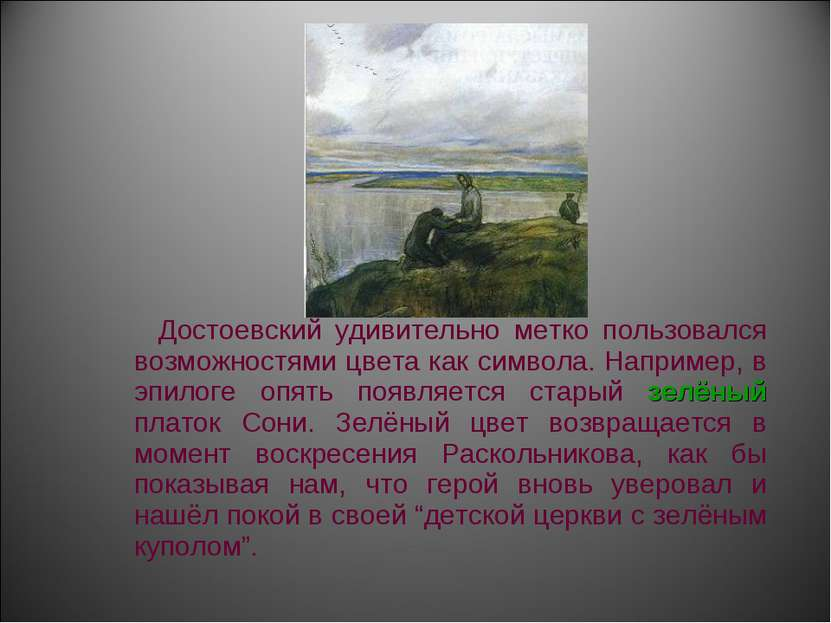 Достоевский удивительно метко пользовался возможностями цвета как символа. На...