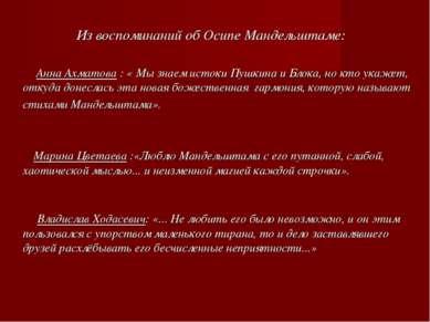 Из воспоминаний об Осипе Мандельштаме: Анна Ахматова : « Мы знаем истоки Пушк...