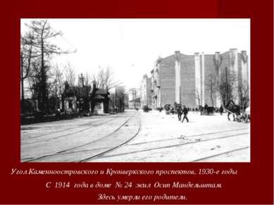 Угол Каменноостровского и Кронверкского проспектов, 1930-е годы С 1914 года ...