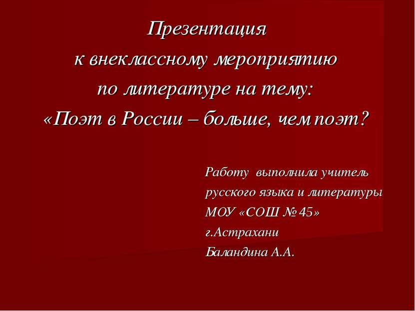 Презентация к внеклассному мероприятию по литературе на тему: «Поэт в России ...