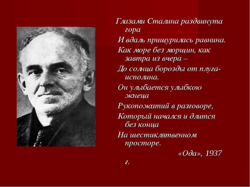 Глазами Сталина раздвинута гора И вдаль прищурилась равнина. Как море без мор...