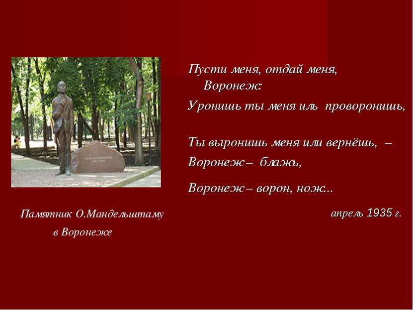 Пусти меня, отдай меня, Воронеж: Уронишь ты меня иль проворонишь, Ты выронишь...
