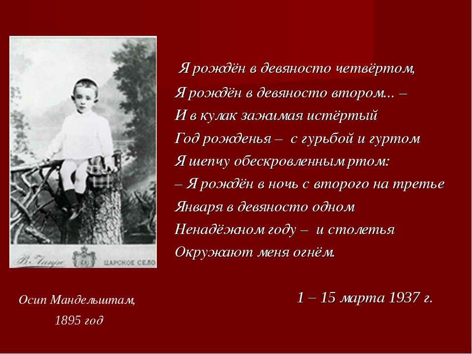 Осип Мандельштам, 1895 год Я рождён в девяносто четвёртом, Я рождён в девянос...