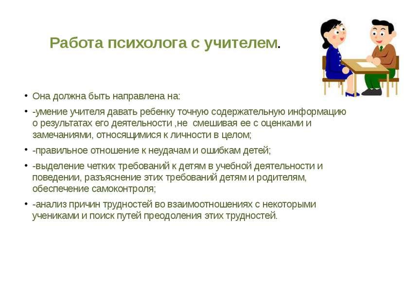 Работа психолога с учителем. Она должна быть направлена на: -умение учителя д...