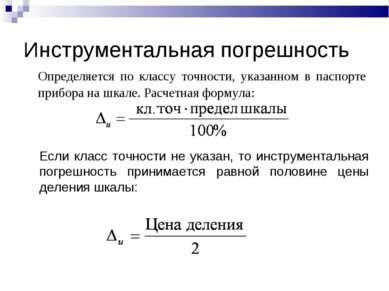 Инструментальная погрешность Определяется по классу точности, указанном в пас...
