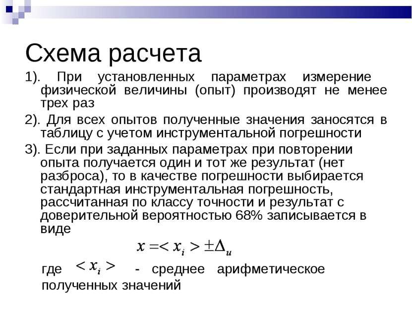 Схема расчета 1). При установленных параметрах измерение физической величины ...