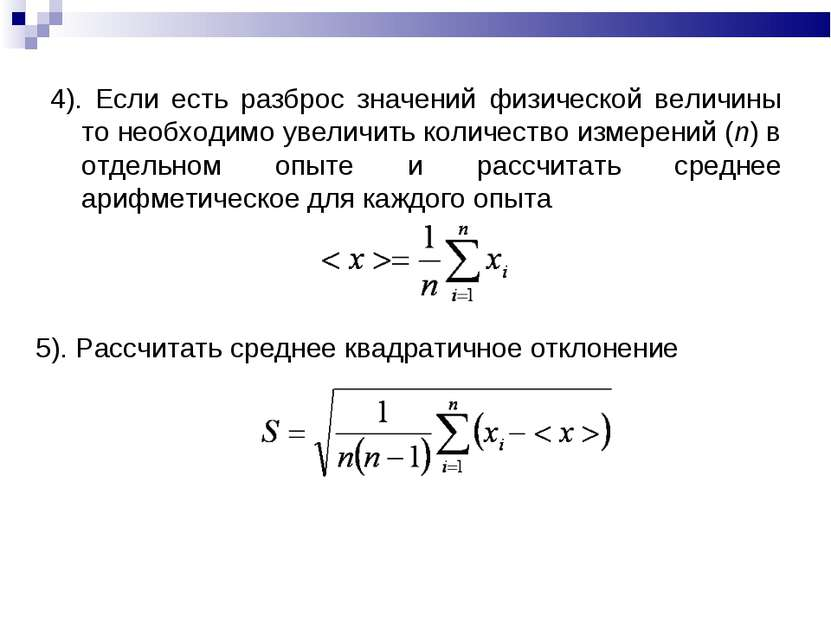 4). Если есть разброс значений физической величины то необходимо увеличить ко...