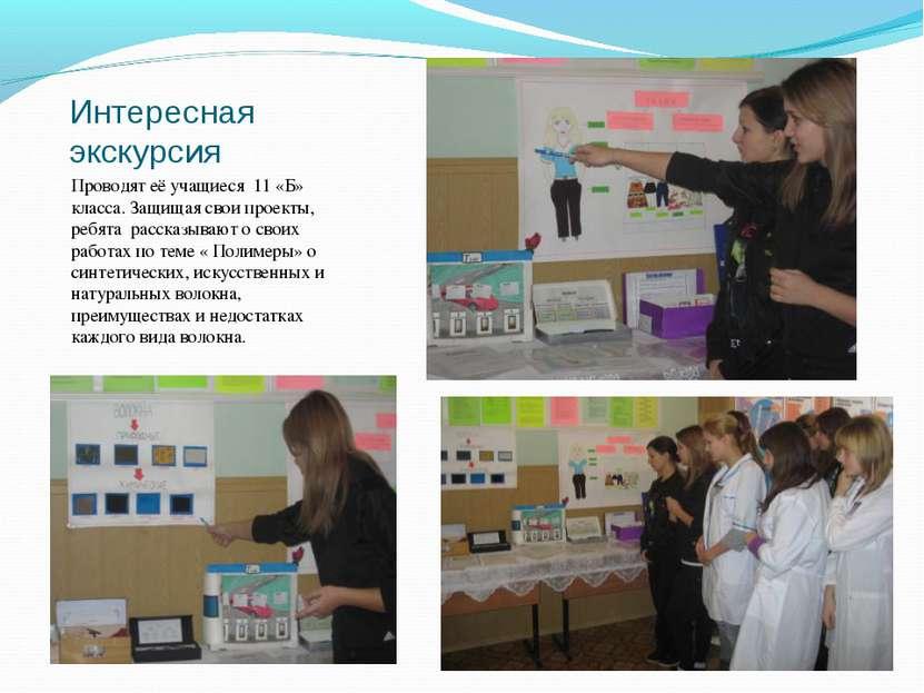 Интересная экскурсия Проводят её учащиеся 11 «Б» класса. Защищая свои проекты...
