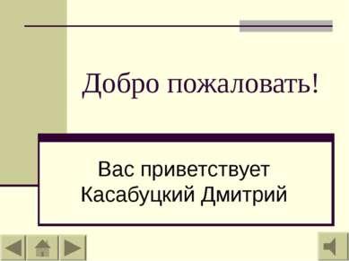 Добро пожаловать! Вас приветствует Касабуцкий Дмитрий