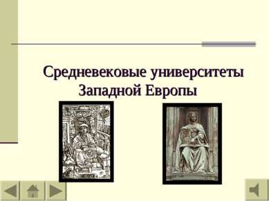 Средневековые университеты Западной Европы