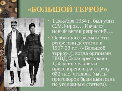 «БОЛЬШОЙ ТЕРРОР» 1 декабря 1934 г. был убит С.М.Киров… Начался новый виток ре...